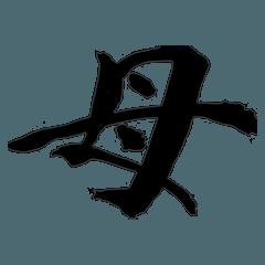 筆文字(母、ママ、お母さん、オカン) - LINE スタンプ | LINE STORE