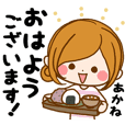 Sticker for exclusive use of Akane 3