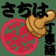さちは専用 印鑑スタンプ!!~丁寧語