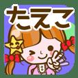 Cute Girl Taeko