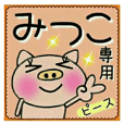 Very convenient! Sticker of [Mitsuko]!