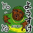 【ようすけ】専用名前スタンプだYO!