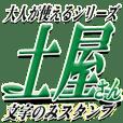 The Tuchiya Sticker 222