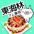 SYOUJI&TOUKAIRIN-Name Special Sticker