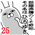 Sticker gift to hiroyuki Funnyrabbit25