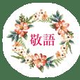 シンプルで使いやすい花の敬語スタンプ