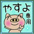 Very convenient! Sticker of [Yasuyo]!