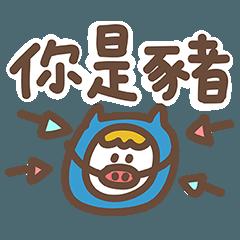 Ning's-可愛大字體篇
