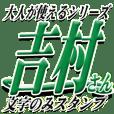 The Yoshimura Sticker 222