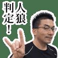 Werewolf Mr.Miyagawa stamp