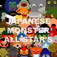 "Japanese monster series ""ALL STAR'S"""