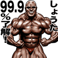 Shota dedicated Muscle macho sticker