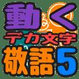 動くデカ文字敬語スタンプ5
