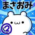 To Masaomi. Ver.2