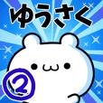 To Yusaku. Ver.2
