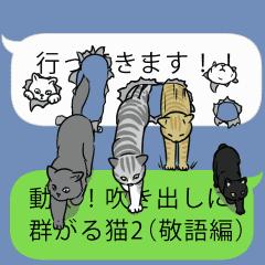 Animated Speech Balloon Cats 2