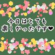 大人にやさしい親切丁寧な言葉と敬語【花】