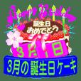 March birthday cake Sticker-003-2