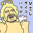 天使な「ひさし」専用スタンプ