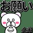 久米専用デカ文字