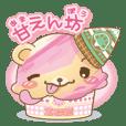 甘えんぼくまのアイスクリーム(第三弾)