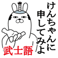 Sticker gift to ken Funnyrabbit bushi