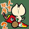 KUMAMOTO - Kinako's Hitoyoshi dialect 2