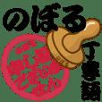 のぼる専用 印鑑スタンプ!!~丁寧語