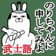 のりちゃんが使う面白名前スタンプ武士語