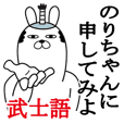Sticker gift to nori Funnyrabbit bushi