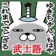 ゆきちゃんが使う面白名前スタンプ武士語