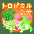 トロピカル気分 enjoy summer !