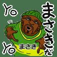 【まさき/マサキ】専用名前スタンプだYO!