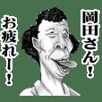 【岡田】に送る!変顔スタンプ