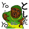 【とし/トシ】専用名前スタンプだYO!
