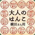 大人のはんこ(横田さん用)