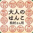 Adult-like seal for Mr./Ms Matsumura