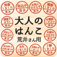 Adult-like seal for Mr./Ms Arai(2)