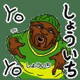 【しょういち】専用名前スタンプだYO!