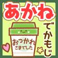 Akane-Name-MAINICHI