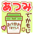 Atsumi-Name-MAINICHI