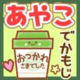 Ayako-Name-MAINICHI