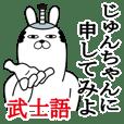 じゅんちゃんが使う面白名前スタンプ武士語