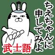 Sticker gift to chie Funnyrabbit bushi