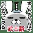 Sticker gift to mako Funnyrabbit bushi