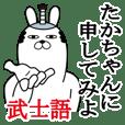 Sticker gift to taka Funnyrabbit bushi