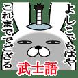 Sticker gift to yoshiko Funnyrabbitbushi