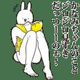かなみちゃん用クズスタンプ