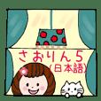 さおりん5(日本語)