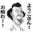 【ようこ】に送る!変顔スタンプ